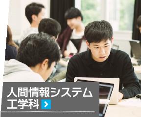 人間情報システム工学科