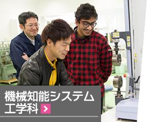 機械知能システム工学科