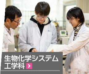 生物化学システム工学科